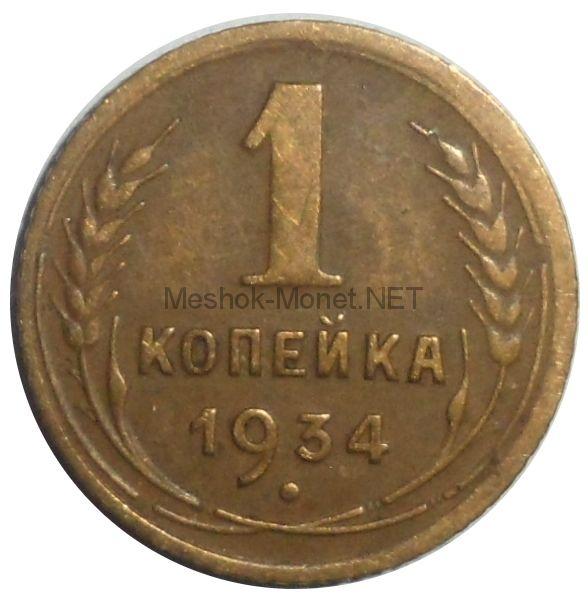 1 копейка 1934 года # 3