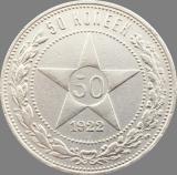 50 копеек(полтинник)