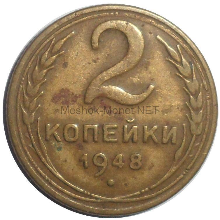 2 копейки 1948 года # 3