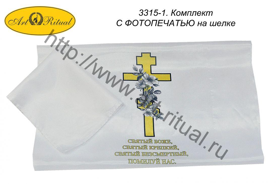 3315-1. Комплект С ФОТОПЕЧАТЬЮ на шелке