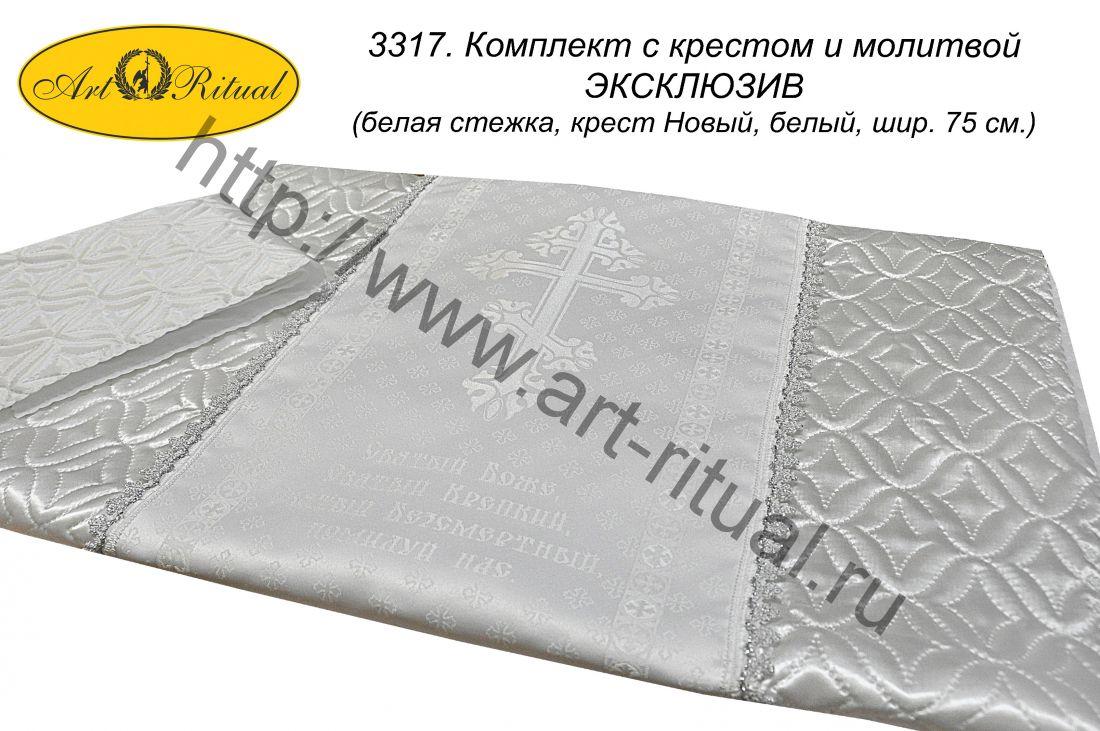 3317. Комплект с крестом и молитвой ЭКСКЛЮЗИВ