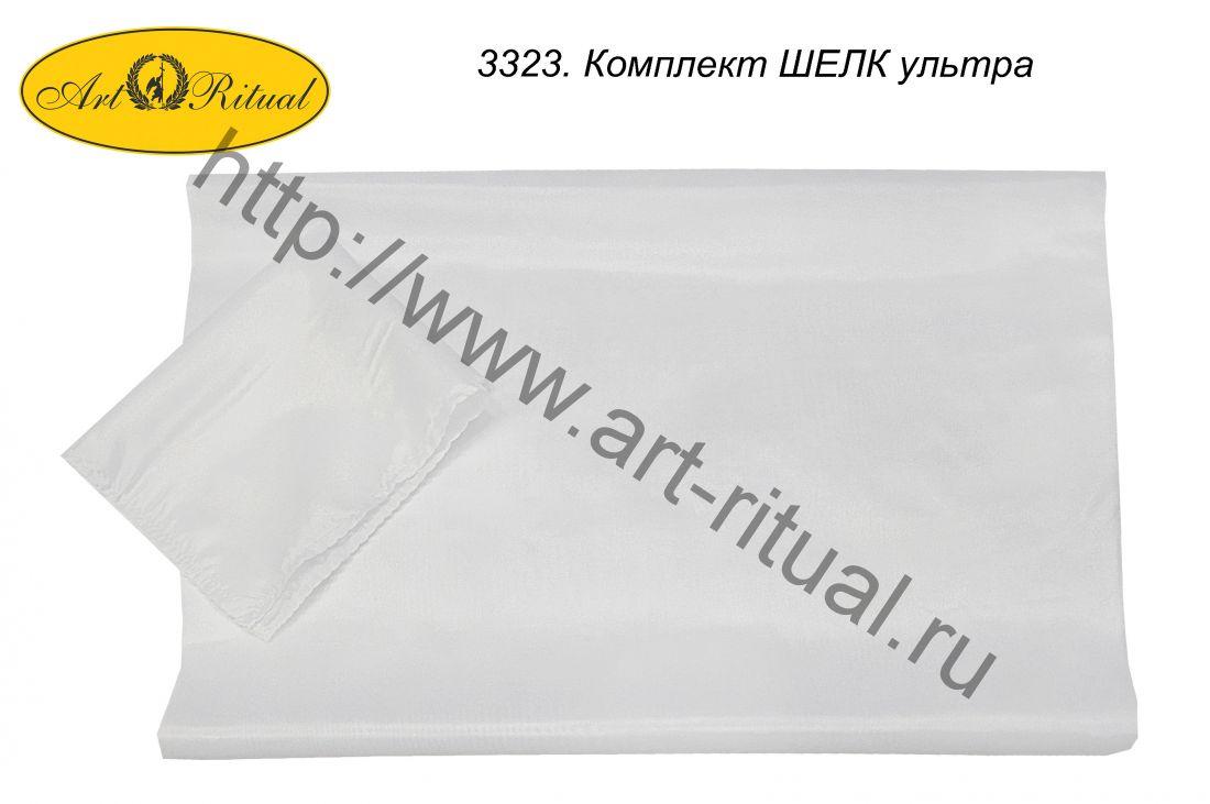 3323. Комплект ШЕЛК ультра
