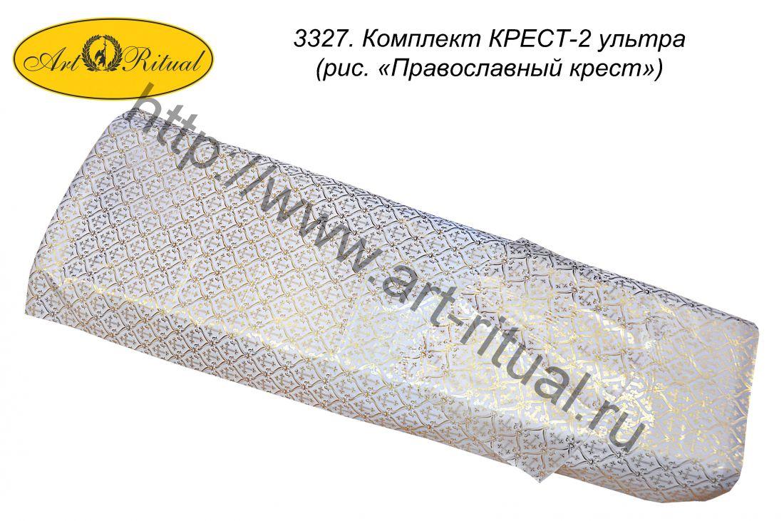 3327. Комплект КРЕСТ-2 ультра