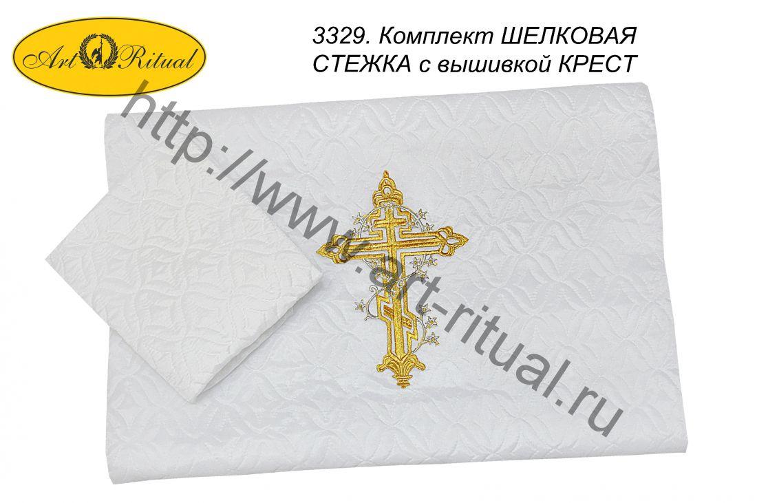 3329. Комплект ШЕЛКОВАЯ СТЕЖКА с вышивкой КРЕСТ