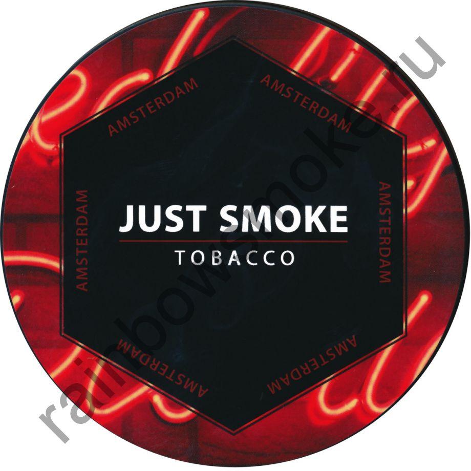Just Smoke 100 гр - Amsterdam (Амстердам)