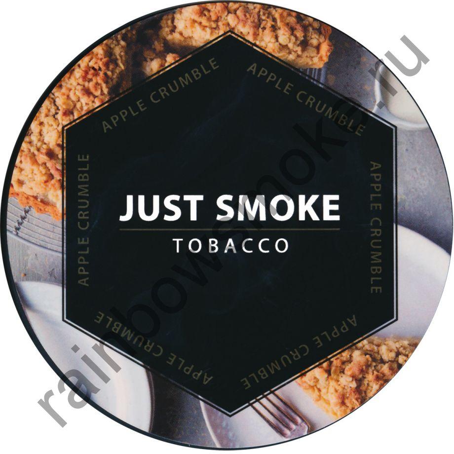 Just Smoke 100 гр - Apple Crumble (Яблочный Крамбл)