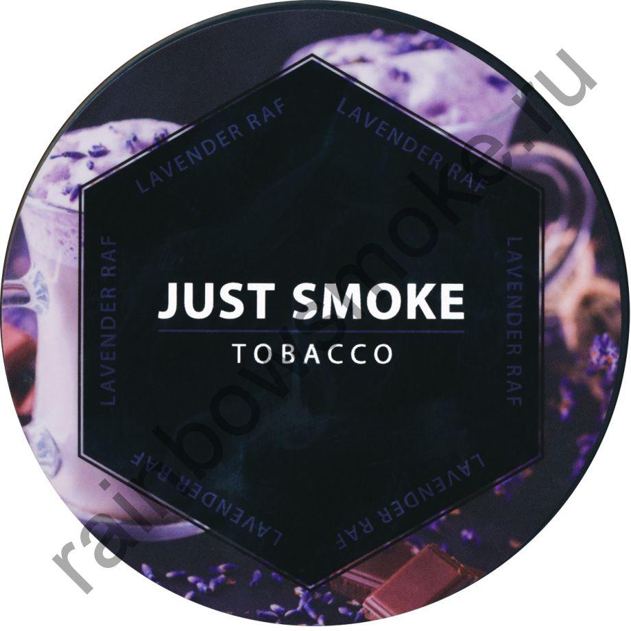Just Smoke 100 гр - Lavender Raf (Лаванда Raf)