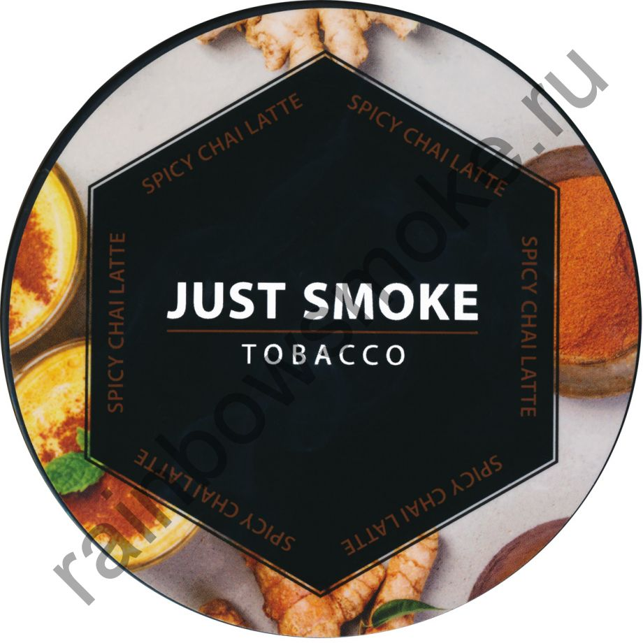 Just Smoke 100 гр - Spicy Chai Latte (Пряный Чай Латте)