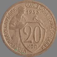 20 КОПЕЕК 1933 ГОД, РСФСР, НЕЧАСТАЯ, ХОРОШЕЕ СОСТОЯНИЕ
