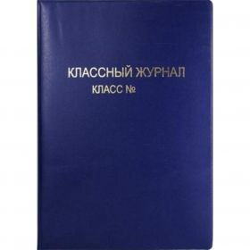 Обложка для школьного журнала с тиснением, 210х310 мм, 300 мкм, ПВХ (арт. 15.35)