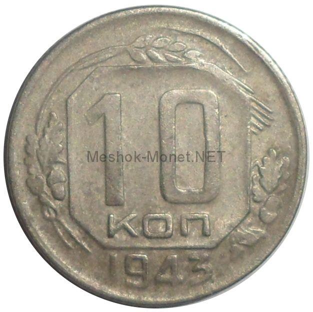 10 копеек 1943 года # 2
