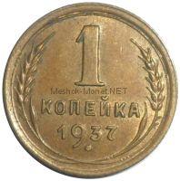 1 копейка 1937 года # 5