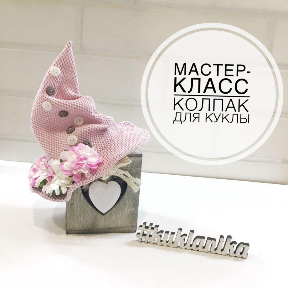 Мастер-Класс Волшебный колпак