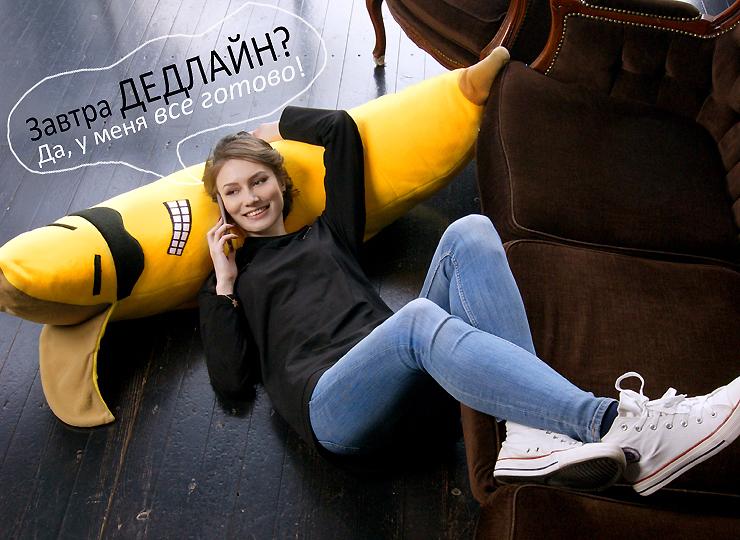 Огромная Подушка Банан