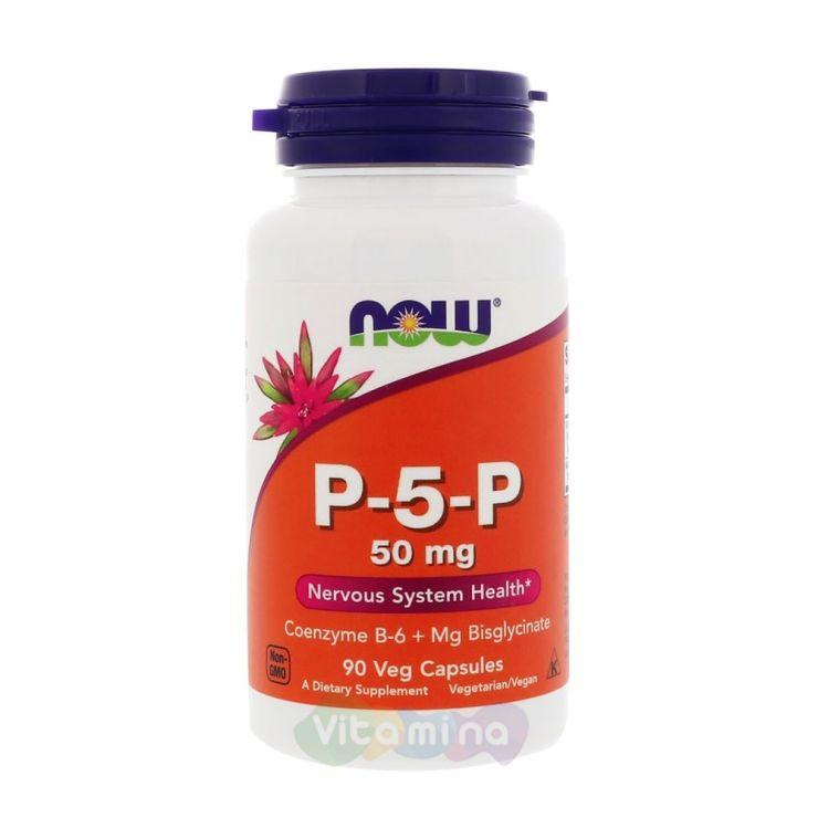P-5-P (Пиридоксальфосфат), 50 мг