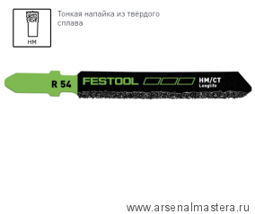 Пильное полотно для лобзика 1шт Festool R 54 G Riff 204344