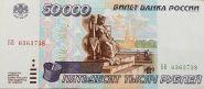 50000 РУБЛЕЙ 1995 ГОД, aUNC-UNC ПРЕСС БВ 6363738