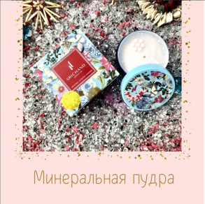 "Пудра минеральная ""Srichand Powder"" лечебная,Таиланд"