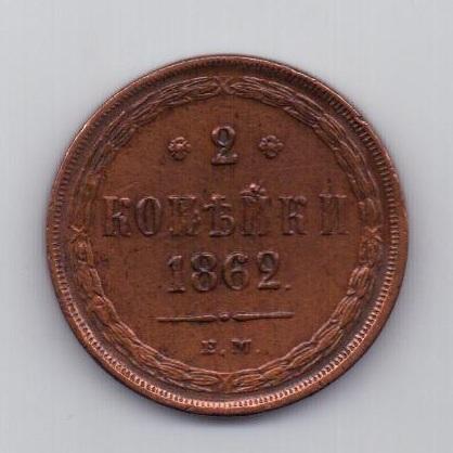 2 копейки 1862 года AUNC редкий год