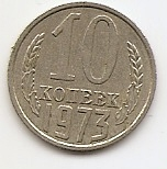 10 копеек СССР 1973