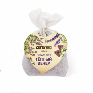 Чай для ванны ТЁПЛЫЙ ВЕЧЕР, 80 гр, ТМ Берегиня