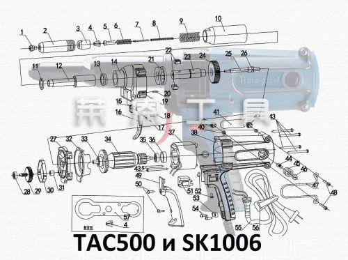 55-L40067H01 Кабель 250V10A для заклепочника TAC500 и SK1006