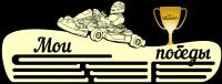 Медальница картинг (для гонщиков) из натурального дерева