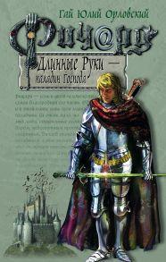 Ричард Длинные Руки – паладин Господа