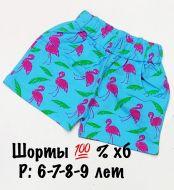 """Шорты для девочек """"Фламинго"""" 6-9лет №MD008"""