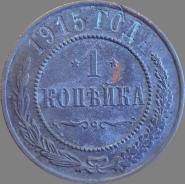 1 КОПЕЙКА 1915 г. СПБ . ОРИГИНАЛ, НИКОЛАЙ 2