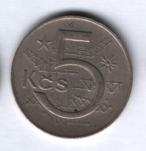 5 крон 1979 года Чехословакия