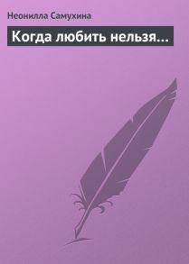 Когда любить нельзя…