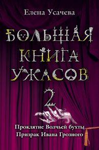 Большая книга ужасов – 2 (сборник)