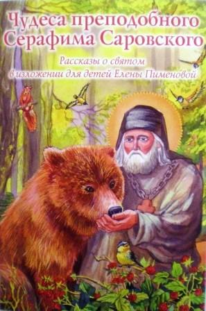 Чудеса преподобного Серафима Саровского: Рассказы о святом в изложении для детей Елены Пименовой
