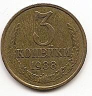 3 копейки СССР 1988