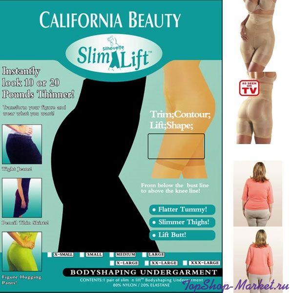 Утягивающие шорты Slim and Lift (Слим энд Лифт), XXL