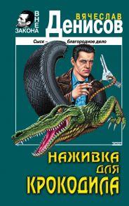 Наживка для крокодила