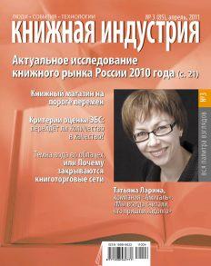 Книжная индустрия №03 (апрель) 2011