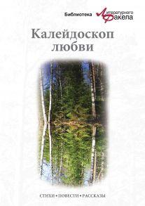 Калейдоскоп любви (сборник)