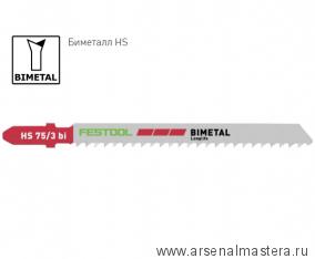 Пильное полотно 5 шт для лобзика Festool HS 75/3 BI/5 204336