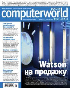 Журнал Computerworld Россия №28/2011