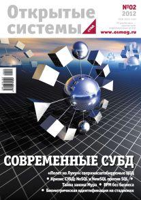 Открытые системы. СУБД №02/2012