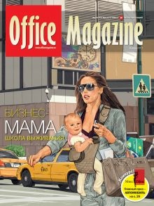Office Magazine №6 (51) июнь 2011