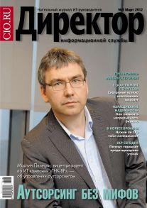 Директор информационной службы №03/2012