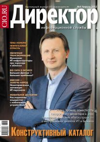 Директор информационной службы №04/2012