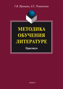 Методика обучения литературе. Практикум
