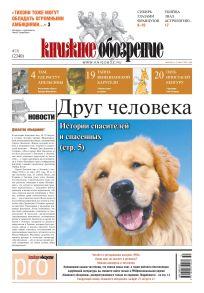 Книжное обозрение (с приложением PRO) №16/2012