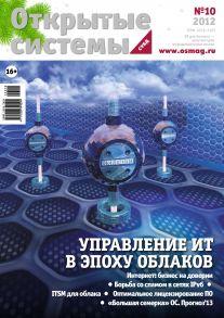 Открытые системы. СУБД №10/2012