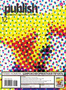 Журнал Publish №12/2012