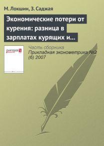 Экономические потери от курения: разница в зарплатах курящих и некурящих в России